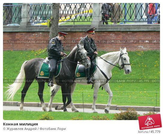 Конная милиция, эксклюзивное фото № 45779, снято 13 мая 2007 г. (c) Журавлев Андрей / Фотобанк Лори