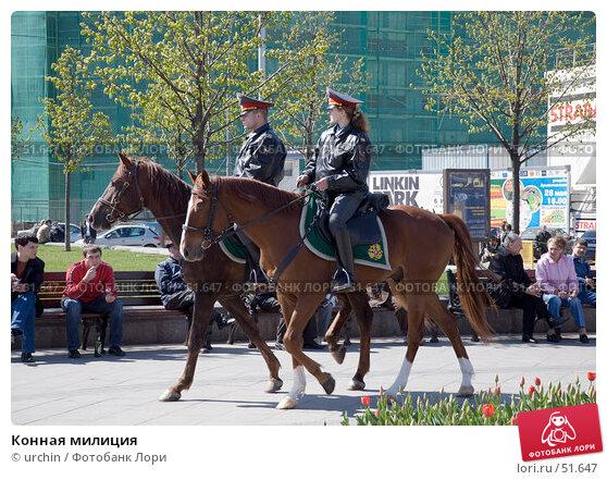 Конная милиция, фото № 51647, снято 6 мая 2007 г. (c) urchin / Фотобанк Лори