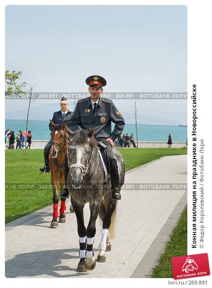 Конная милиция на празднике в Новороссийске, фото № 269891, снято 1 мая 2008 г. (c) Федор Королевский / Фотобанк Лори