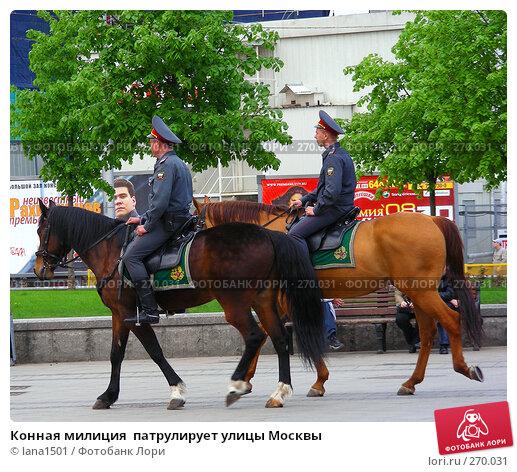 Конная милиция  патрулирует улицы Москвы, эксклюзивное фото № 270031, снято 2 мая 2008 г. (c) lana1501 / Фотобанк Лори