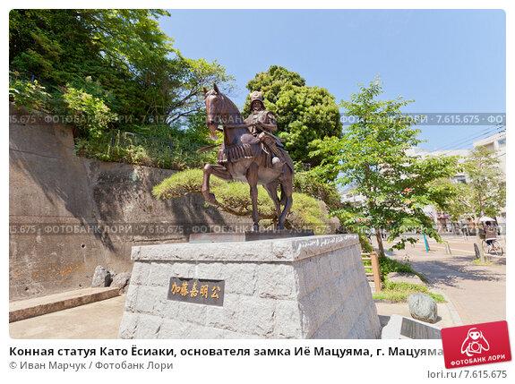 Купить «Конная статуя Като Ёсиаки, основателя замка Иё Мацуяма, г. Мацуяма, о. Сикоку, Япония», фото № 7615675, снято 21 мая 2015 г. (c) Иван Марчук / Фотобанк Лори