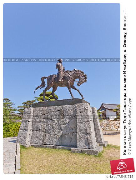 Купить «Конная статуя Тодо Такатора в замке Имабари, о. Сикоку, Япония. Такатора был японским даймё и основателем замка Имабари», фото № 7548715, снято 21 мая 2015 г. (c) Иван Марчук / Фотобанк Лори