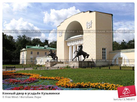 Купить «Конный двор в усадьбе Кузьминки», эксклюзивное фото № 3749611, снято 22 июля 2012 г. (c) Free Wind / Фотобанк Лори