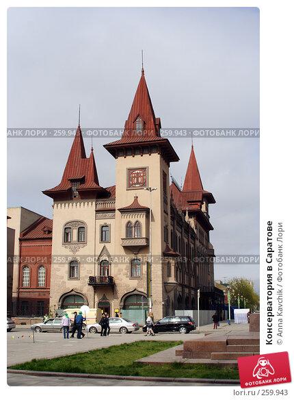 Консерватория в Саратове, фото № 259943, снято 23 апреля 2008 г. (c) Anna Kavchik / Фотобанк Лори
