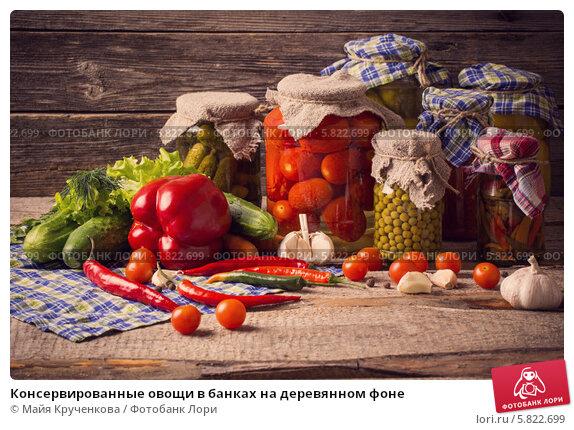 Купить «Консервированные овощи в банках на деревянном фоне», фото № 5822699, снято 5 апреля 2014 г. (c) Майя Крученкова / Фотобанк Лори