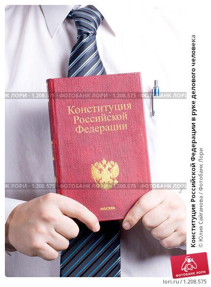 Купить «Конституция Российской Федерации в руке делового человека», фото № 1208575, снято 11 ноября 2009 г. (c) Юлия Сайганова / Фотобанк Лори