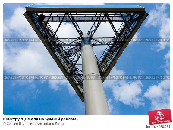 Купить «Конструкция для наружной рекламы», фото № 260231, снято 18 апреля 2008 г. (c) Сергей Шульгин / Фотобанк Лори