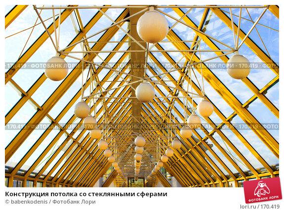 Конструкция потолка со стеклянными сферами, фото № 170419, снято 26 августа 2007 г. (c) Бабенко Денис Юрьевич / Фотобанк Лори
