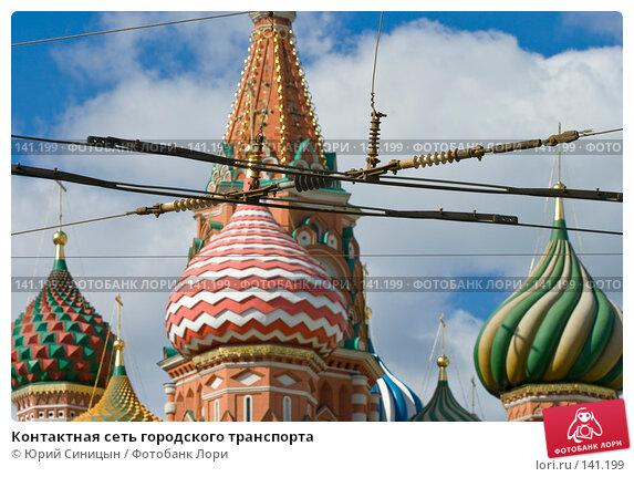 Контактная сеть городского транспорта, фото № 141199, снято 11 сентября 2007 г. (c) Юрий Синицын / Фотобанк Лори