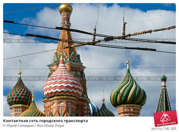 Контактная сеть городского транспорта, фото № 141203, снято 11 сентября 2007 г. (c) Юрий Синицын / Фотобанк Лори