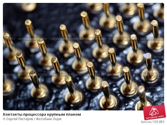 Контакты процессора крупным планом, фото № 131851, снято 25 мая 2007 г. (c) Сергей Пестерев / Фотобанк Лори