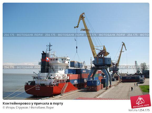 Контейнеровоз у причала в порту, фото № 254175, снято 17 апреля 2008 г. (c) Игорь Струков / Фотобанк Лори