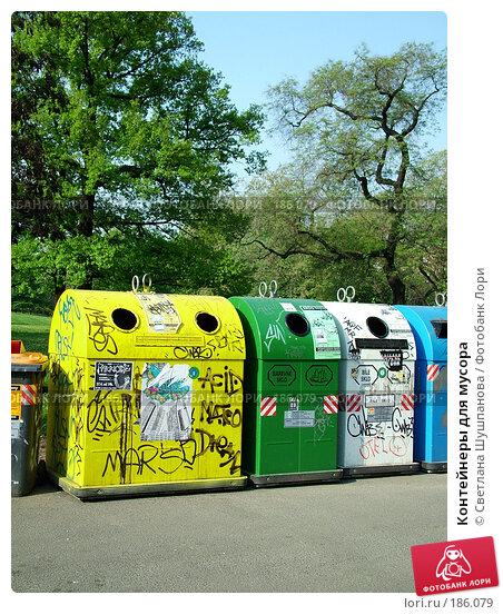 Контейнеры для мусора, фото № 186079, снято 7 мая 2006 г. (c) Светлана Шушпанова / Фотобанк Лори