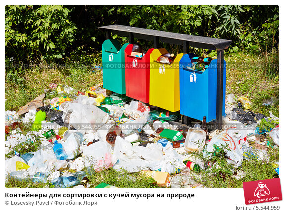 Купить «Контейнеры для сортировки с кучей мусора на природе», фото № 5544959, снято 19 августа 2012 г. (c) Losevsky Pavel / Фотобанк Лори
