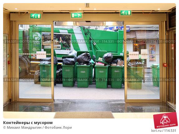 Купить «Контейнеры с мусором», фото № 114531, снято 7 января 2005 г. (c) Михаил Мандрыгин / Фотобанк Лори