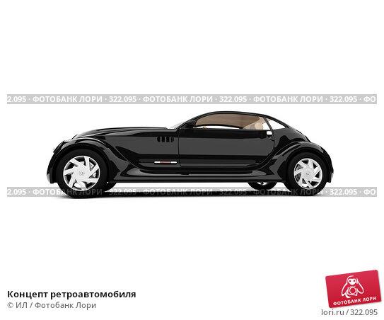 Концепт ретроавтомобиля, иллюстрация № 322095 (c) ИЛ / Фотобанк Лори