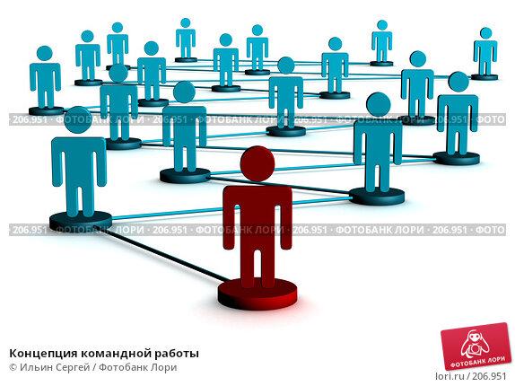 Концепция командной работы, иллюстрация № 206951 (c) Ильин Сергей / Фотобанк Лори
