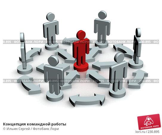 Концепция командной работы, иллюстрация № 230895 (c) Ильин Сергей / Фотобанк Лори