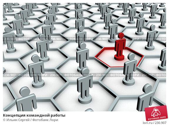 Концепция командной работы, иллюстрация № 230907 (c) Ильин Сергей / Фотобанк Лори