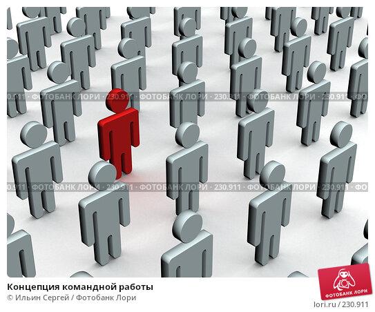 Концепция командной работы, иллюстрация № 230911 (c) Ильин Сергей / Фотобанк Лори