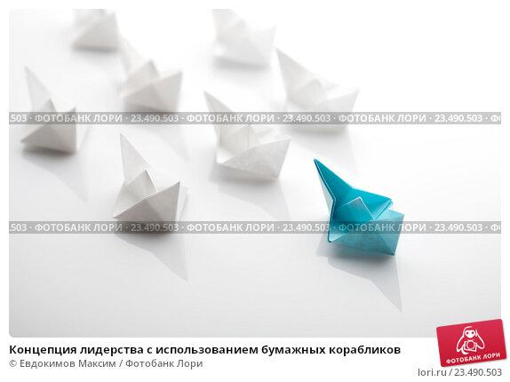 Концепция лидерства с использованием бумажных корабликов, фото № 23490503, снято 10 июня 2015 г. (c) Евдокимов Максим / Фотобанк Лори