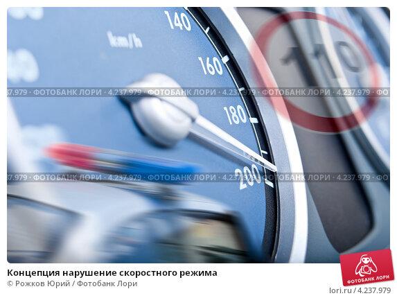 Купить «Концепция нарушение скоростного режима», фото № 4237979, снято 27 января 2013 г. (c) Рожков Юрий / Фотобанк Лори