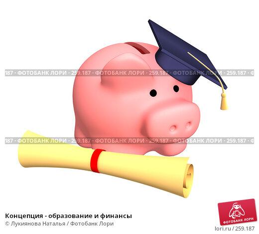 Концепция - образование и финансы, иллюстрация № 259187 (c) Лукиянова Наталья / Фотобанк Лори