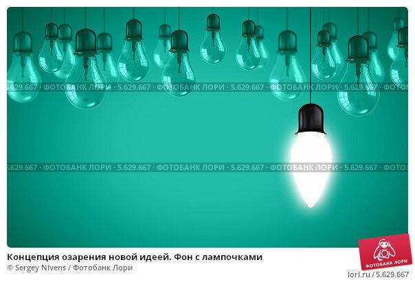 Концепция озарения новой идеей. Фон с лампочками, фото № 5629667, снято 30 мая 2017 г. (c) Sergey Nivens / Фотобанк Лори