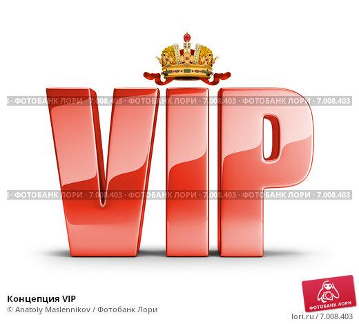 Купить «Концепция VIP», иллюстрация № 7008403 (c) Anatoly Maslennikov / Фотобанк Лори