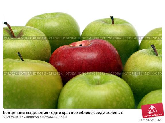 Концепция выделения - одно красное яблоко среди зеленых, фото № 211323, снято 25 февраля 2008 г. (c) Михаил Коханчиков / Фотобанк Лори