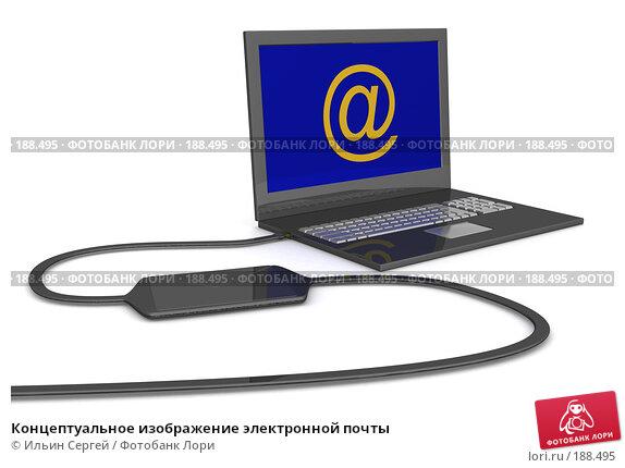 Концептуальное изображение электронной почты, иллюстрация № 188495 (c) Ильин Сергей / Фотобанк Лори