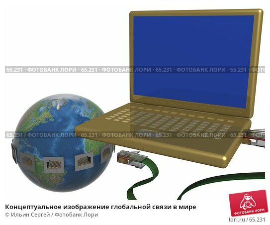 Концептуальное изображение глобальной связи в мире, иллюстрация № 65231 (c) Ильин Сергей / Фотобанк Лори