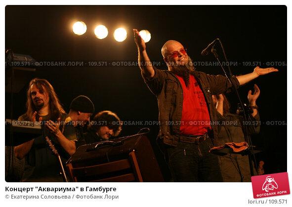 "Концерт ""Аквариума"" в Гамбурге, фото № 109571, снято 4 ноября 2007 г. (c) Екатерина Соловьева / Фотобанк Лори"