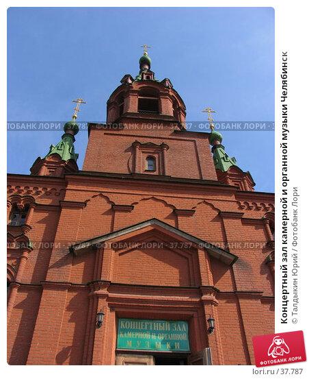 Концертный зал камерной и органной музыки Челябинск, фото № 37787, снято 1 сентября 2006 г. (c) Талдыкин Юрий / Фотобанк Лори