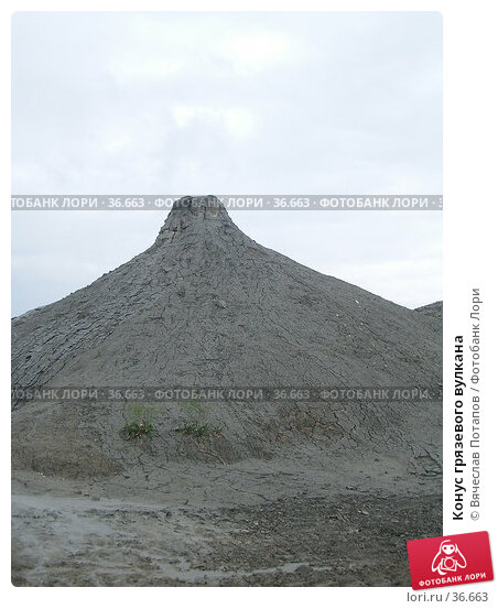 Конус грязевого вулкана, фото № 36663, снято 8 июля 2006 г. (c) Вячеслав Потапов / Фотобанк Лори