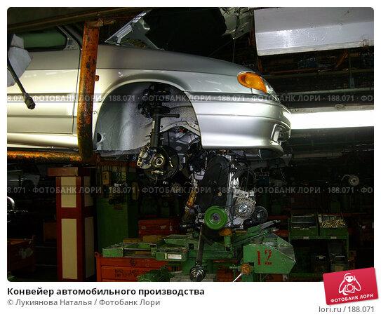 Конвейер автомобильного производства, фото № 188071, снято 27 января 2008 г. (c) Лукиянова Наталья / Фотобанк Лори