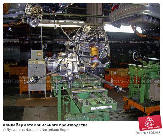 Конвейер автомобильного производства, фото № 196963, снято 27 января 2008 г. (c) Лукиянова Наталья / Фотобанк Лори