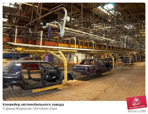 Конвейер автомобильного завода, фото № 2703, снято 11 июля 2004 г. (c) Давид Мзареулян / Фотобанк Лори