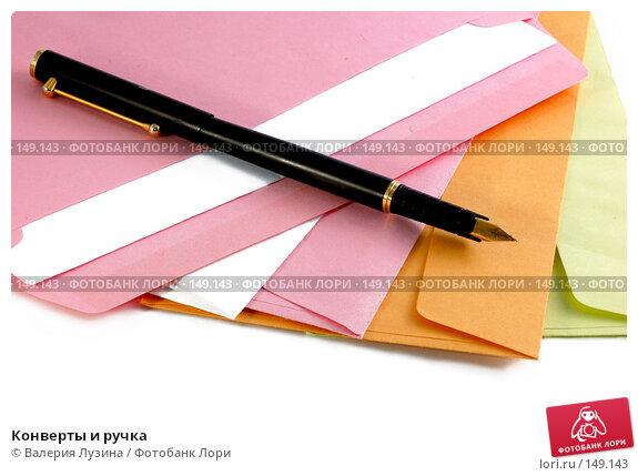 Конверты и ручка, фото № 149143, снято 28 июня 2007 г. (c) Валерия Потапова / Фотобанк Лори