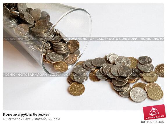 Купить «Копейка рубль бережёт», фото № 102607, снято 23 апреля 2018 г. (c) Parmenov Pavel / Фотобанк Лори