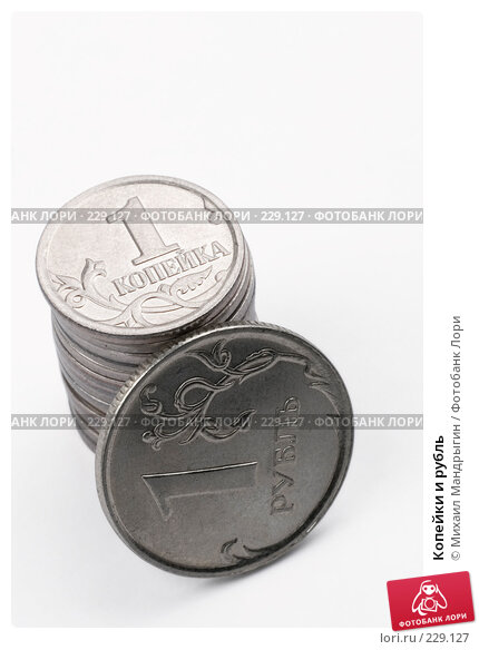Купить «Копейки и рубль», фото № 229127, снято 23 марта 2008 г. (c) Михаил Мандрыгин / Фотобанк Лори