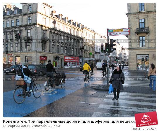 Копенгаген. Три параллельные дороги: для шоферов, для пешеходов и для велосипедистов., фото № 179575, снято 31 декабря 2007 г. (c) Георгий Ильин / Фотобанк Лори