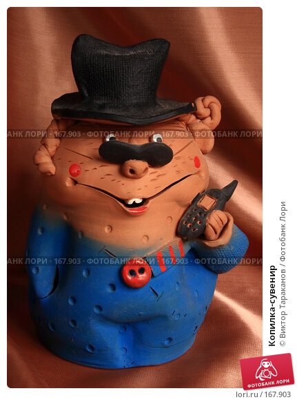 Купить «Копилка-сувенир», эксклюзивное фото № 167903, снято 6 января 2008 г. (c) Виктор Тараканов / Фотобанк Лори