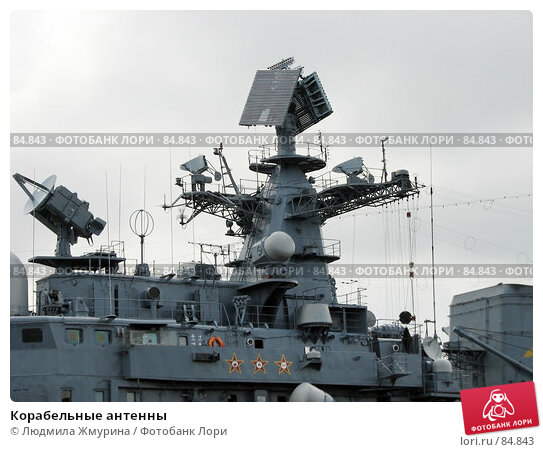 Корабельные антенны, фото № 84843, снято 31 июля 2005 г. (c) Людмила Жмурина / Фотобанк Лори
