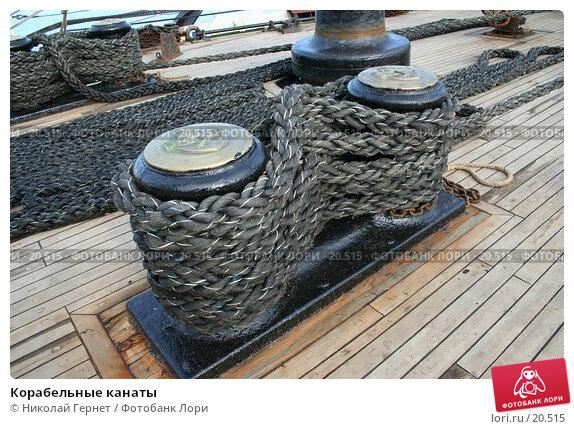Корабельные канаты, фото № 20515, снято 12 сентября 2006 г. (c) Николай Гернет / Фотобанк Лори