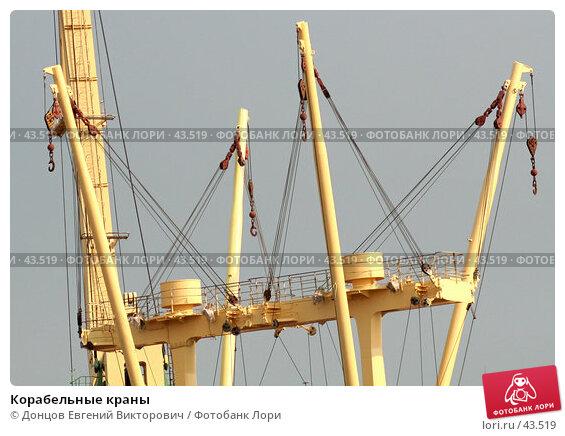 Корабельные краны, фото № 43519, снято 7 августа 2006 г. (c) Донцов Евгений Викторович / Фотобанк Лори