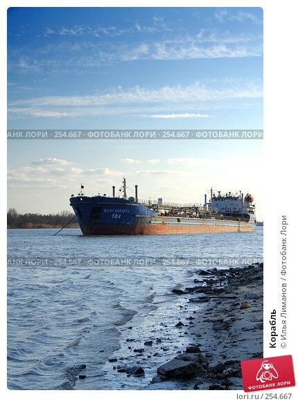 Корабль, фото № 254667, снято 31 марта 2007 г. (c) Илья Лиманов / Фотобанк Лори
