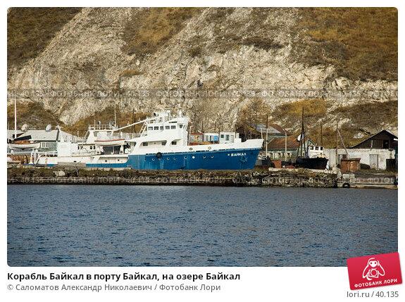 Корабль Байкал в порту Байкал, на озере Байкал, фото № 40135, снято 15 октября 2006 г. (c) Саломатов Александр Николаевич / Фотобанк Лори