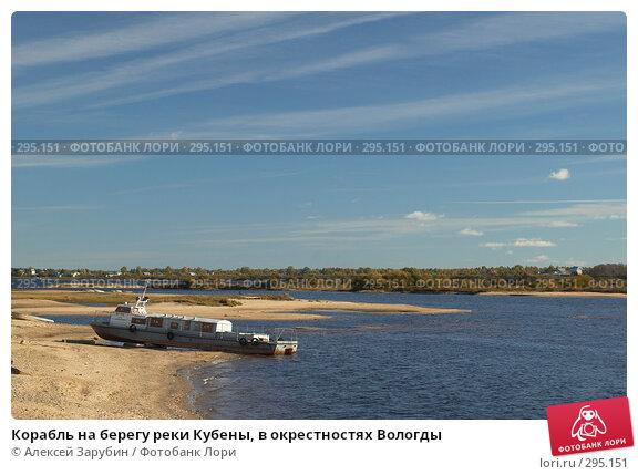 Корабль на берегу реки Кубены, в окрестностях Вологды, фото № 295151, снято 23 сентября 2006 г. (c) Алексей Зарубин / Фотобанк Лори