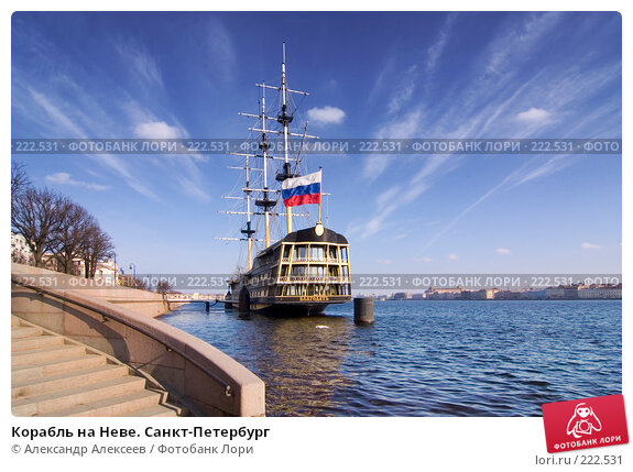 Корабль на Неве. Санкт-Петербург, эксклюзивное фото № 222531, снято 11 марта 2008 г. (c) Александр Алексеев / Фотобанк Лори